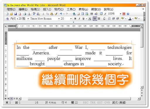 繼續刪除文句中的單字