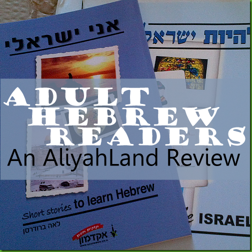easy Hebrew readers by Leah Broderson