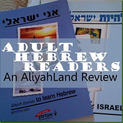 easy Hebrew readers by Leah Broderson