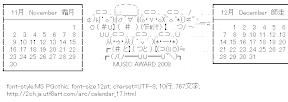 [AA]11月&12月カレンダー
