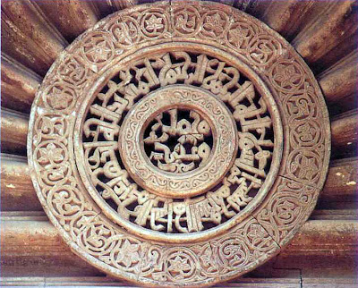 Medallion in the tympanum of the Aqmar Mosque, Cairo, 1125. The ribbed, upper part of the arch, over the gateway, contains a circular area with an inscription repeating the name of Muhammad. The name of Ali, the Prophet's cousin, is at the center. These inscriptions are evidence that the Fatimid dynasty adhered to Shiite doctrine.
