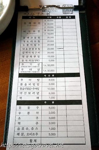 2013Busan0395.JPG