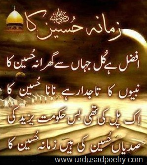 Karbala-Hussain-Urdu