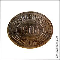 Г.203   Фасадная доска  «Челябинское взаимное страхование. 1904». Жесть, 22 х 27 см. Между 1904–1918 гг. Ч.с.
