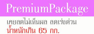 เซ็ทลดน้ำหนัก สมุนไพร ทิพย์สตอรี่ ชุด Premium Package