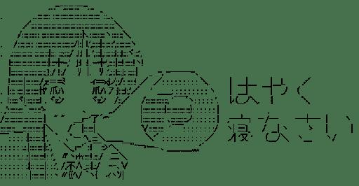 秋山澪の「はやく寝なさい」(けいおん!)