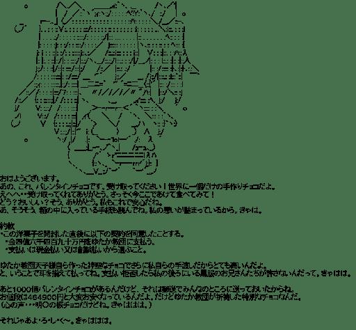 小早川ゆたかのバレンタインチョコ(らきすた)