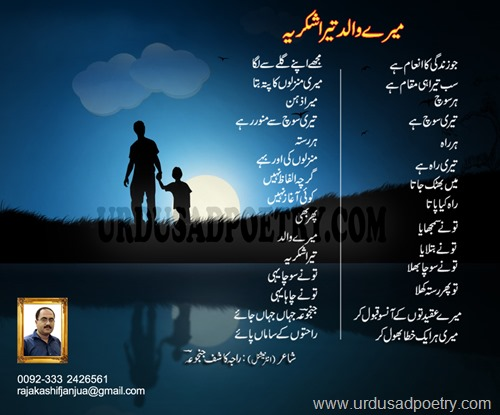 meray walid Tera shukria poet raja kashif janjua (urdu)