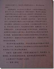 Chen Kegui Verdict_Page_03