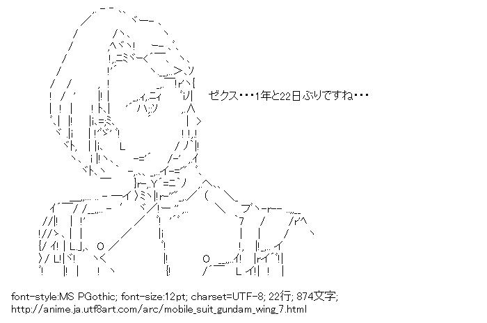 新機動戦記ガンダムW,ルクレツィア・ノイン