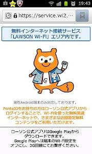 lawson_wifi02.jpg