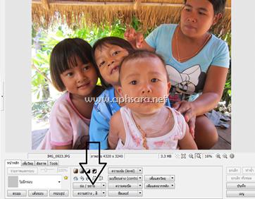 การใช้งาน photoscape