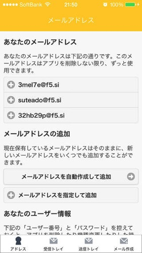 One time mail sutemeado ios app