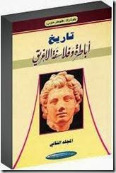 تاريخ اباطرة وفلاسفى الاغريق