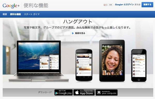 Google hangout 001top