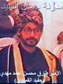 الأمير طارق محسن مهدي العبدلي