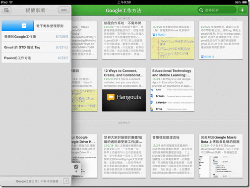 evernote reminder-02