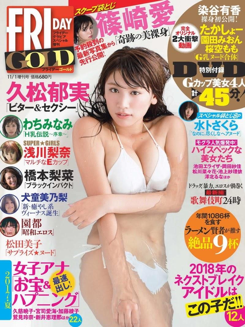 [FRIDAY] GOLD 2017.11.01 Ikumi Hisamatsu, Ai Shinozaki, Minami Wachi, Nana Asakawa, Rina Hashimoto & other - idols