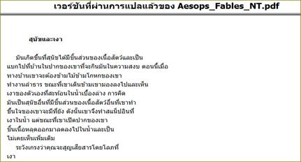 เอกสารที่แปลผ่าน Google translate