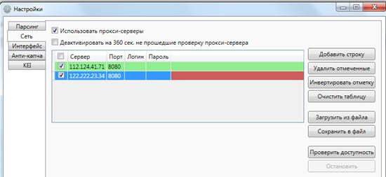 прокси_лист_001