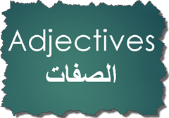 Adjective؟ SNAGHTML2678a70_thum