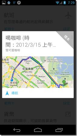 Google Now-09