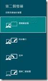 設定第二個螢幕或投影機的顯示模式