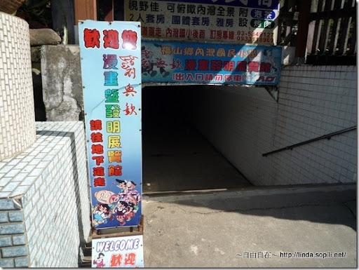前往內灣劉興欽漫畫館