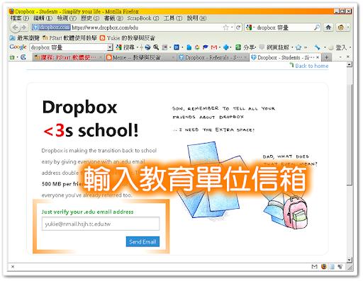 輸入教育單位 email 信箱