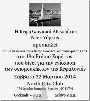 Ο Ετήσιος Χορός της Κεφαλληνιακής Αδελφότητας Νέας Υόρκης για τους σεισμόπληκτους (22.3.2014)