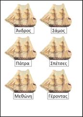 ναυμαχιες