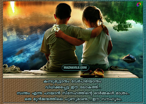Malayalam Friendship Quotes Onam friendship malayalam