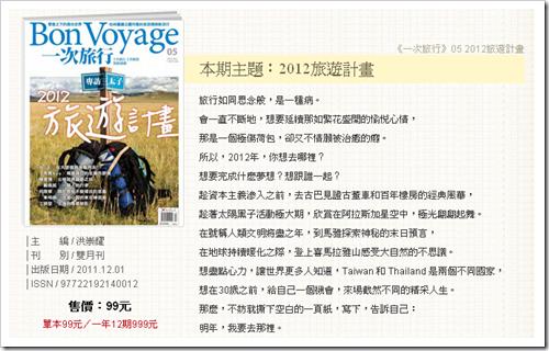 一次旅行-12月號-2012旅遊計畫