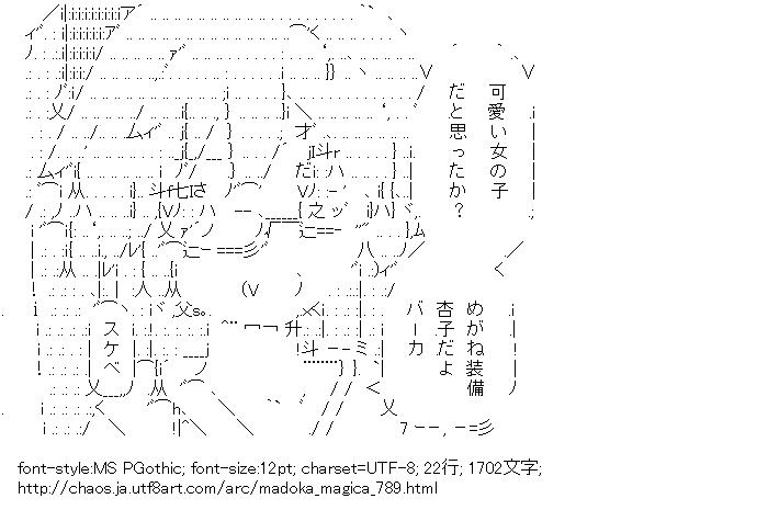 魔法少女まどか☆マギカ,佐倉杏子,眼鏡
