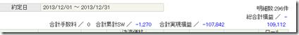 SnapCrab_NoName_2013-12-31_21-31-32_No-00
