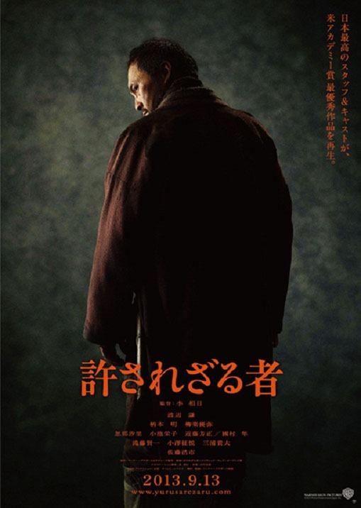 Nincs bocsánat japán remake trailer és poszter 01