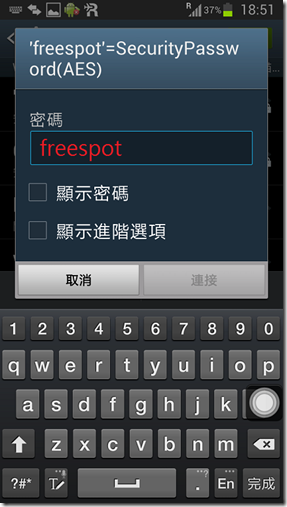 FreeSpot免費Wifi_02