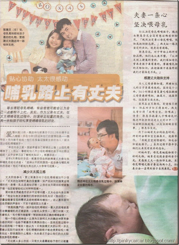 newspaper pinkycarcar dongfangribao breastfeeding1