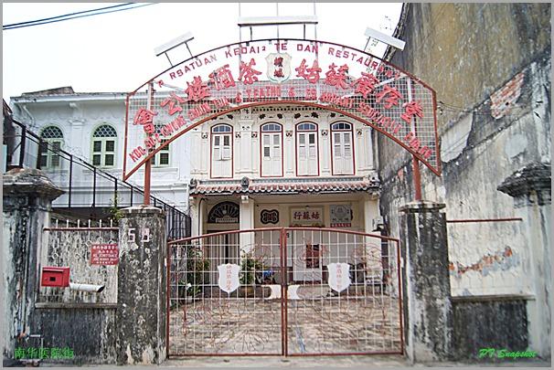 槟城姑苏广存堂茶酒楼公会