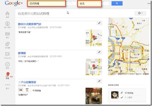 google  local-08