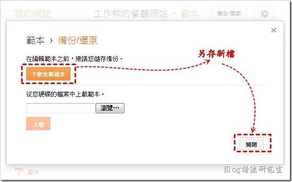 點擊【下載完整範本】,儲存範本,最好可以重新名命名並存成自己日後可以理解的檔名,後續如果想要恢復原來的範本,一樣要用這個功能,然後點擊下面的【瀏覽】按鈕,從電腦中找到之前存檔的範本檔案,按【上傳】就可以恢復原來的範本了,完成後按【關閉】按鈕結束。