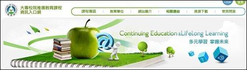大專校院推廣教育課程資訊入口網,教育訓練課程