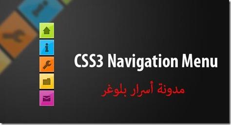 قائمة جانبية أنيقة و جميلة بتقنية CSS