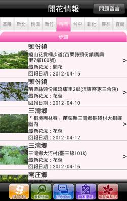 2012 app-02