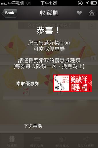 05集滿ICON領取優惠券.png