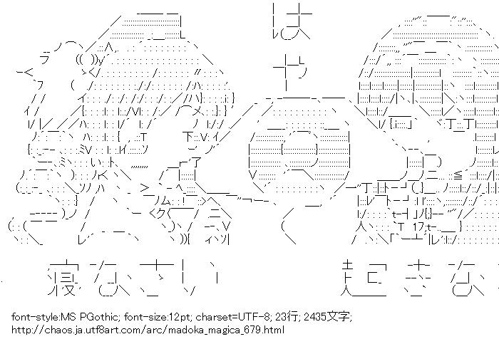 [AA]マミ&ほむら メガホン (魔法少女まどか☆マギカ)