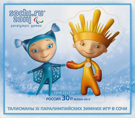 Paralympics_2014_stamp_30_RUB