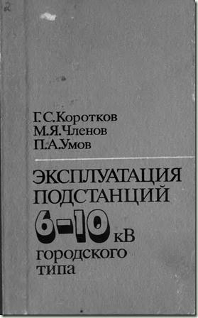 Эксплуатация подстанций 6-10 кВ городского типа