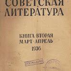 Советская литература_01.jpg