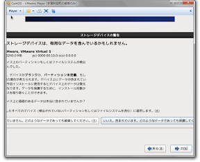 SnapCrab_CentOS - VMware Player (非営利目的の使用のみ)_2013-5-15_10-0-19_No-00.png